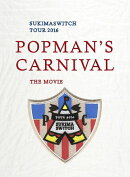 "スキマスイッチ TOUR 2016 ""POPMAN'S CARNIVAL"" THE MOVIE【Blu-ray】"