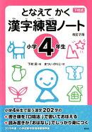 【予約】となえて かく 漢字練習ノート 小学4年生 改訂2版