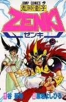 鬼神童子ZENKI(第3巻)