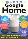 はじめてのGoogle Home ニュース、音楽、家電操作からさらに楽しい使い方まで [ ケイズプロダクション ]