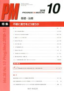 PROGRESS IN MEDICINE(Vol.38 No.10(20)