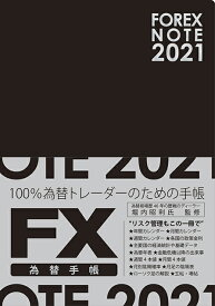 FOREX NOTE 2021 為替手帳 黒