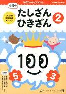 幼児のたしざん・ひきざん(2)