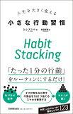 Habit Stacking人生を大きく変える小さな行動習慣