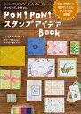 PON! PON! スタンプアイデアBOOK スタンプで作るグリーティングカード、ラッピング、小 [ マール社編集部 ]