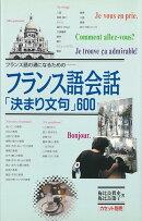 【バーゲン本】フランス語会話決まり文句600