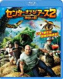 センター・オブ・ジ・アース2 神秘の島【Blu-ray】