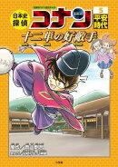 日本史探偵コナン 5 平安時代 十二単の好敵手