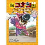 日本史探偵コナン(5) 平安時代