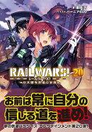 RAIL WARS!20 日本國有鉄道公安隊