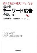 儲かるキーワード広告の使い方