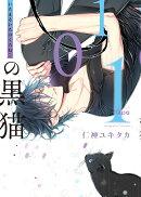 101の黒猫