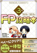 FP攻略本3級('19.9月ー'20.5月)