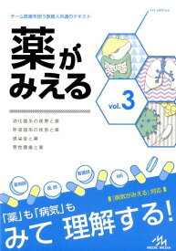 薬がみえる(vol.3) [ 医療情報科学研究所 ]