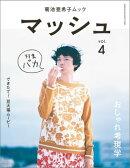 マッシュ(vol.4)