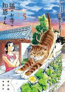 猫のお寺の知恩さん 5
