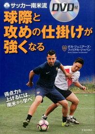 サッカー南米流 球際と攻めの仕掛けが強くなる DVD付 [ ボカジュニアーズ・フィリアル・ジャパン ]