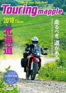 ツーリングマップル北海道(2018)