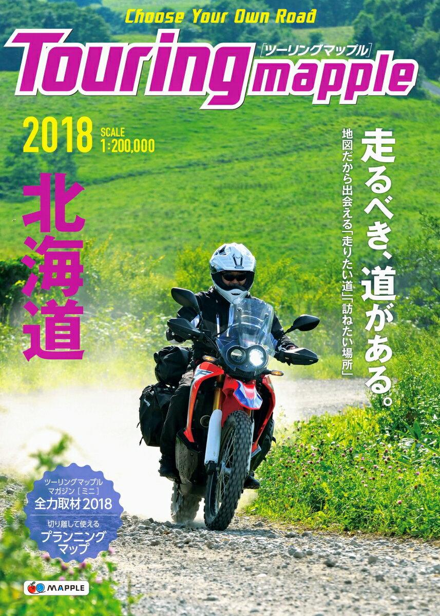ツーリングマップル北海道(2018) 1:200,000