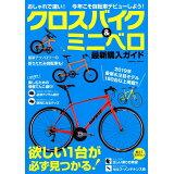 クロスバイク&ミニベロ最新購入ガイド (COSMIC MOOK)