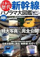 日本の歴代新幹線パノラマ大図鑑