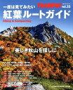 一度は見てみたい紅葉ルートガイド 美しき秋山を探しに。 (CHIKYU-MARU MOOK トランピンシリーズ vol)
