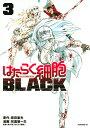 はたらく細胞BLACK(3) (モーニング KC) [ 初嘉屋 一生 ]