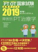 理学療法士・作業療法士国家試験必修ポイント障害別PT治療学(2019)