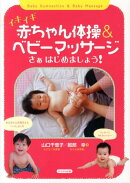 イキイキ赤ちゃん体操&ベビーマッサージ