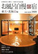 お風呂自慢の宿 東北・北海道編(2020)