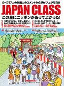 JAPAN CLASS 第21弾 この星にニッポンがあってよかった!