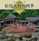 【バーゲン本】京・古社寺巡礼7 松尾大社の四季ー水野克比古写真集