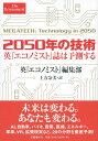 2050年の技術 英『エコノミスト』誌は予測する [ 英『エコノミスト』編集部 ]