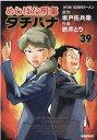めしばな刑事タチバナ 39 (トクマコミックス) [ 坂戸佐兵衛 ]