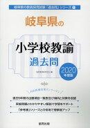 岐阜県の小学校教諭過去問(2020年度版)