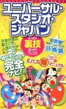 ユニバーサル・スタジオ・ジャパンよくばり裏技ガイド(2012〜13年版)