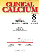 CLINICAL CALCIUM Vol.28No.8