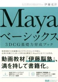 Mayaベーシックス 3DCG基礎力育成ブック [ 伊藤克洋 ]