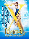 ドクターX 〜外科医・大門未知子〜5 Blu-ray-BOX [ 米倉涼子 ]