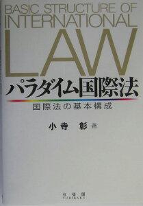 パラダイム国際法 国際法の基本構成 [ 小寺彰 ]