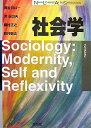 社会学 (New liberal arts selection) [ 長谷川公一 ]