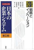 リーディングス日本の企業システム(第2期 第3巻)