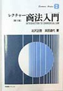 レクチャ-商法入門第5版 (有斐閣リブレ) [ 北沢正啓 ]