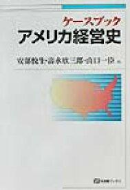 ケースブックアメリカ経営史 (有斐閣ブックス) [ 安部悦生 ]