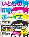 いとしの印刷ボーイズ 業界あるある「トラブル祭り」 [ 奈良裕己(BOMANGA) ]