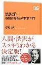 渋沢栄一 「論語と算盤」の思想入門 (NHK出版新書 641) [ 守屋 淳 ]