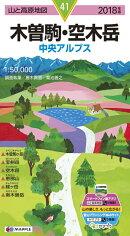 木曽駒・空木岳(2018年版)
