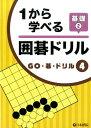 1から学べる囲碁ドリル基礎(2) (GO・碁・ドリル)