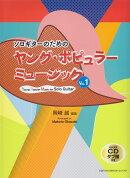 ソロギターのためのヤング・ポピュラーミュージック(Vol.1)