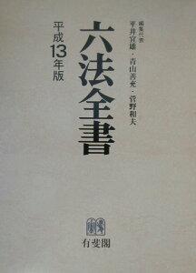 六法全書(平成13年版) [ 平井宜雄 ]